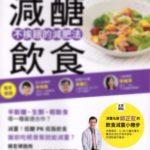 今周刊減糖飲食邱正宏