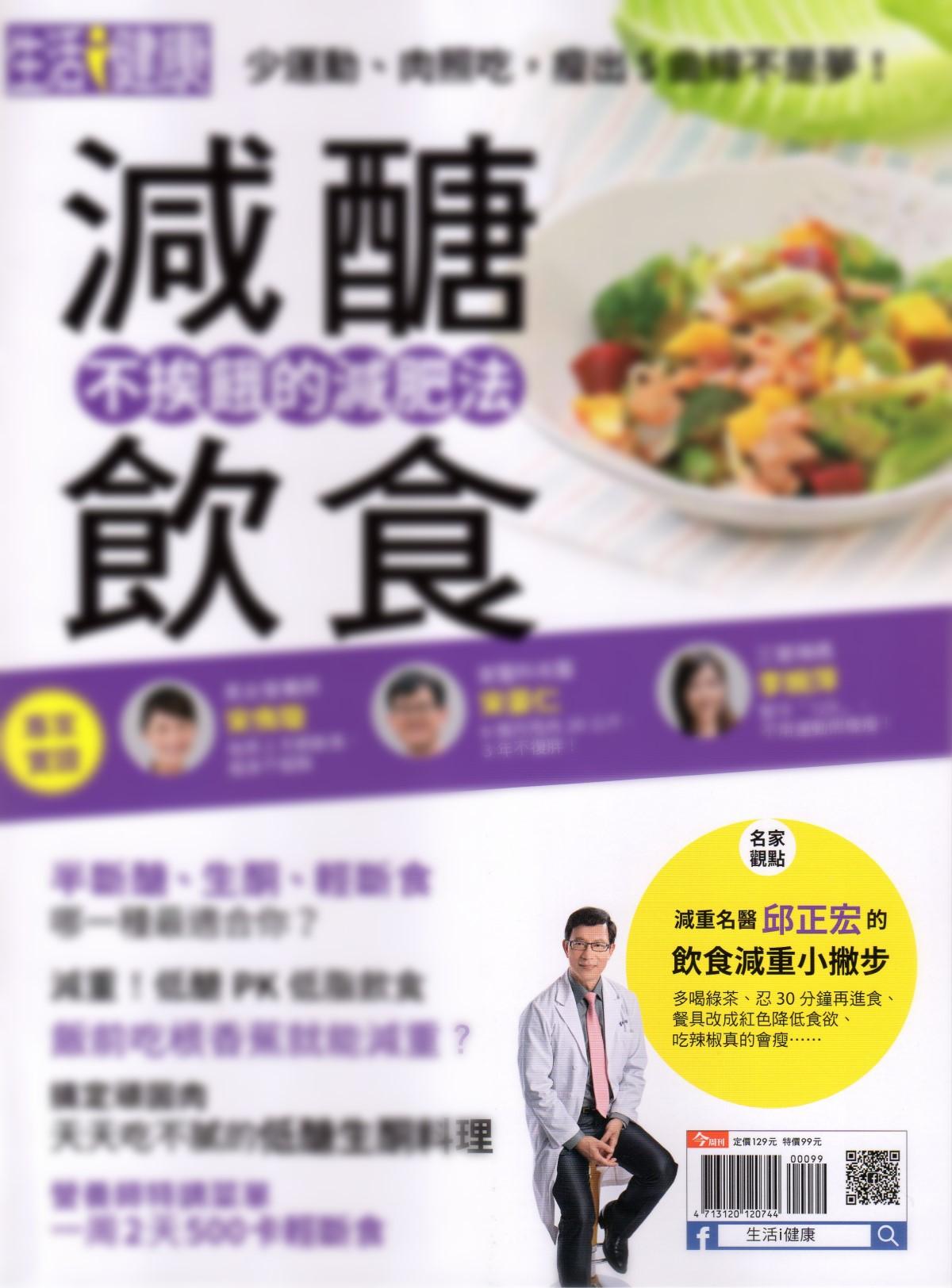 今周刊「減糖飲食」出專刊