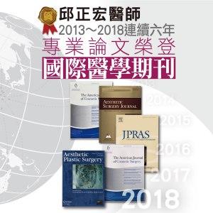 瘦小腿專家論文刊登國際期刊