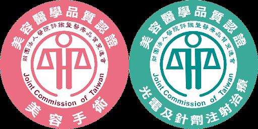 景升診所通過美容醫學品質認證標章