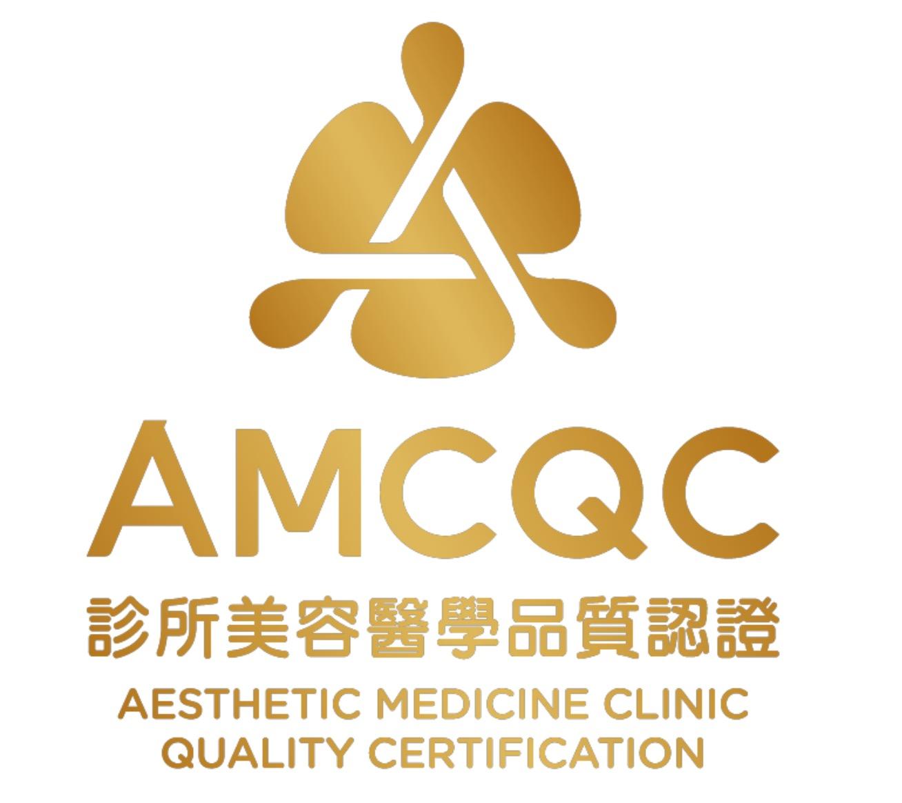 2020美容醫學品質認證標章