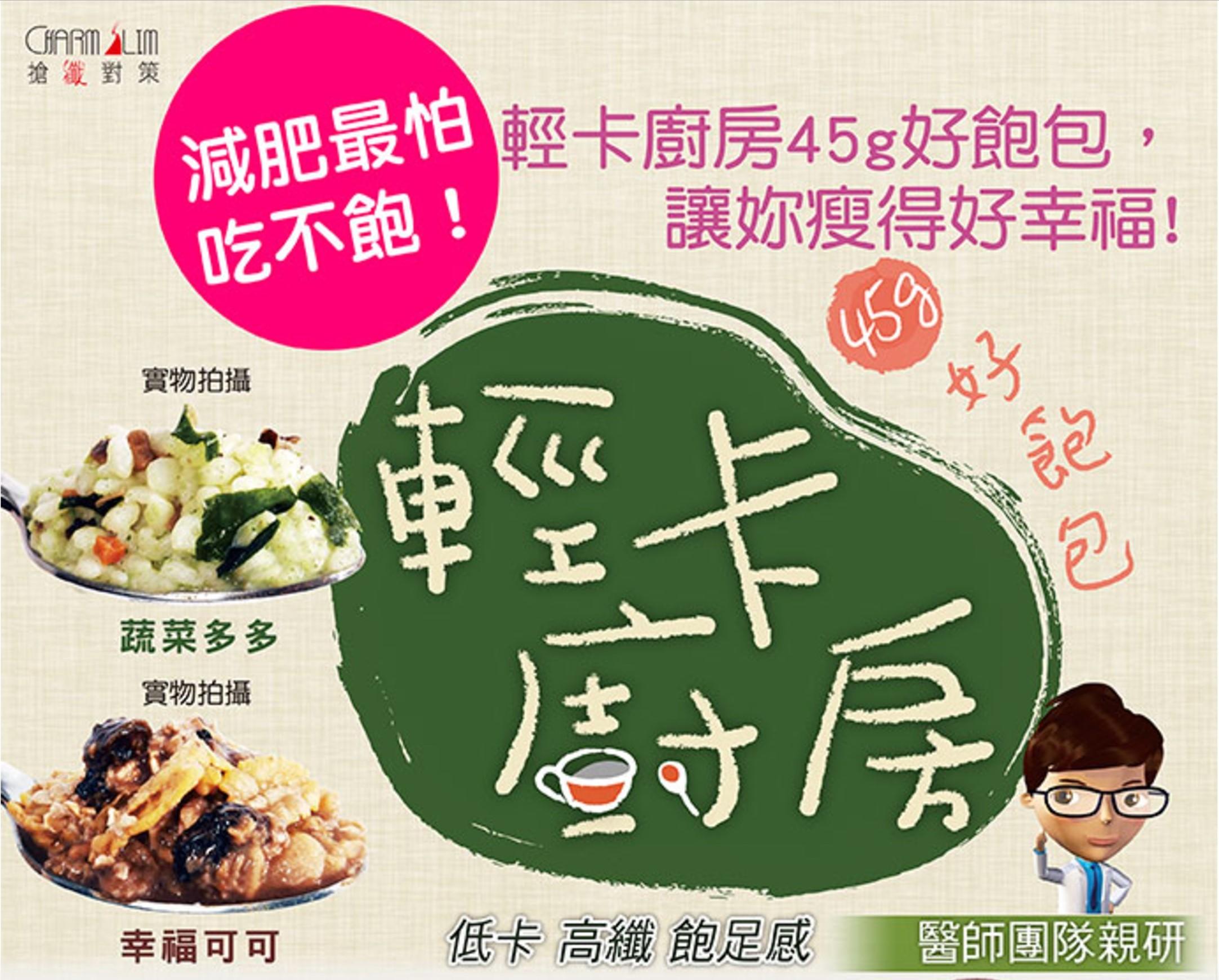 邱正宏醫師研發的「輕卡廚房」代餐