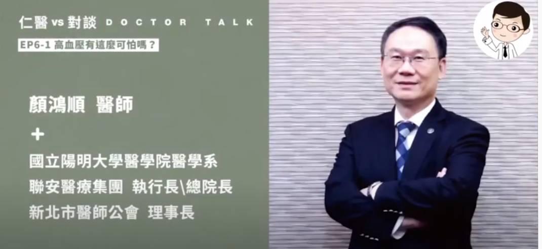 顏鴻順醫師在醫療方面非常有成就