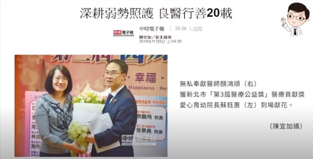 顏鴻順醫師對於弱勢團體的關心是不落人後的