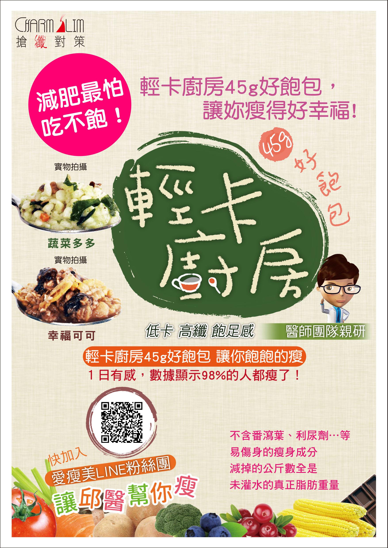「輕卡廚房代餐」是邱醫師目前唯一推薦的減肥產品