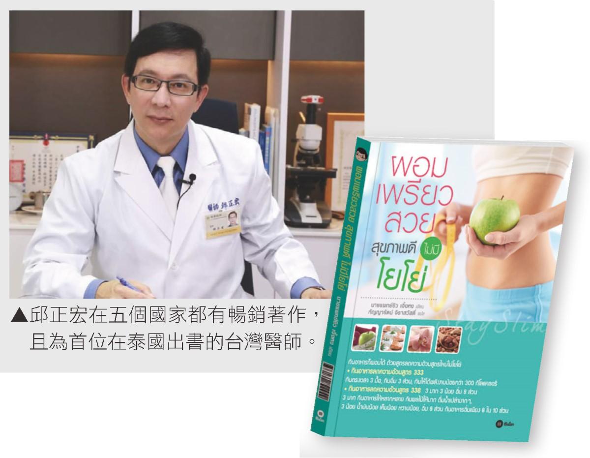 邱正宏在五個國家都有暢銷著作,且為首位在泰國出書的台灣醫師