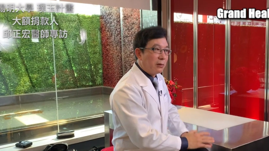 邱正宏醫師捐款給陽明大學「璞玉計畫」 專訪