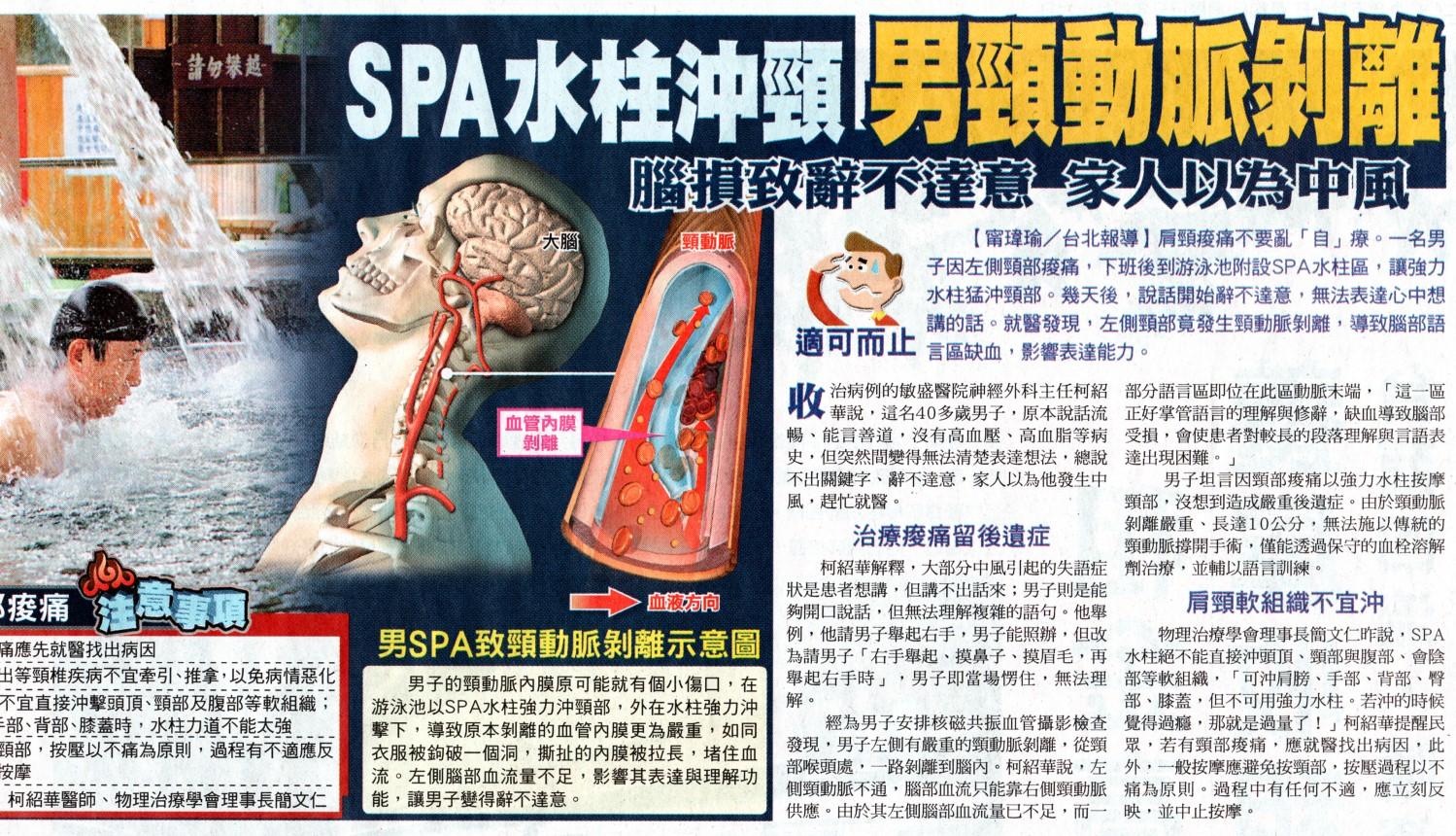 水柱沖頸,導致頸動脈剝離