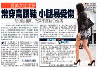 常穿高跟鞋的女性,因為小腿腓腸肌長期維持收縮的狀態,容易受傷