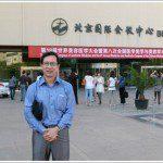 北京舉辦的第18屆世界美容醫學會議