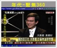 電視邀訪談雷射溶脂 減肥 自體脂肪移植隆乳臉部回春 名模纖腿瘦小腿04