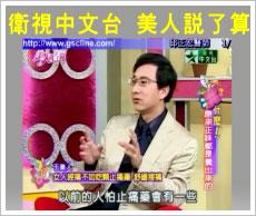 電視邀訪談雷射溶脂 減肥 自體脂肪移植隆乳臉部回春 名模纖腿瘦小腿02
