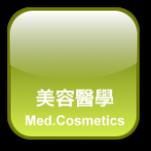 醫學美容中心