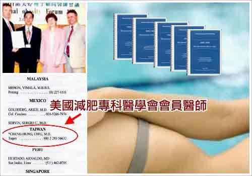 美國減肥專科學會華人醫師