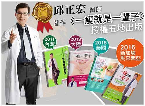 國際美容外科醫學會邀請台灣自體脂肪隆乳整形大師、暢銷著作「一瘦一輩子」授權兩岸、新加坡、馬來西亞及泰國等五地出版