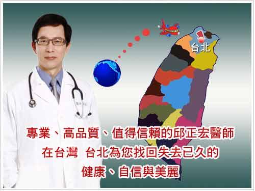 專業、高品質、值得信賴的邱正宏醫師在台灣台北為您找回失去已久的健康、自信和美麗