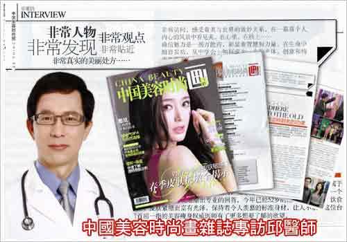 中國最大的時尚雜誌「中國美容時尚畫報」專訪邱正宏醫師談抽脂身材雕塑