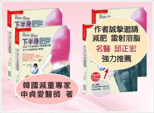 受邀推薦韓國減肥暢銷書的醫美減肥專家