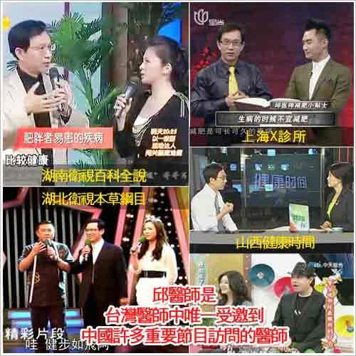 邱正宏醫師是台灣醫師中受邀到中國許多重量級節目訪問的醫師