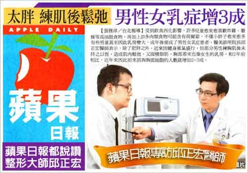 蘋果日報專訪除脂塑身自體脂肪隆乳瘦小腿專家