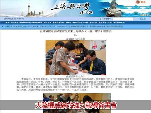 中國諸多網站強力報導景升醫美邱正宏醫師