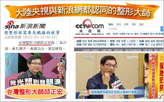新浪網和中國央視認同的台灣抽脂,抽脂手術,吸脂手術電視邀訪整形大師