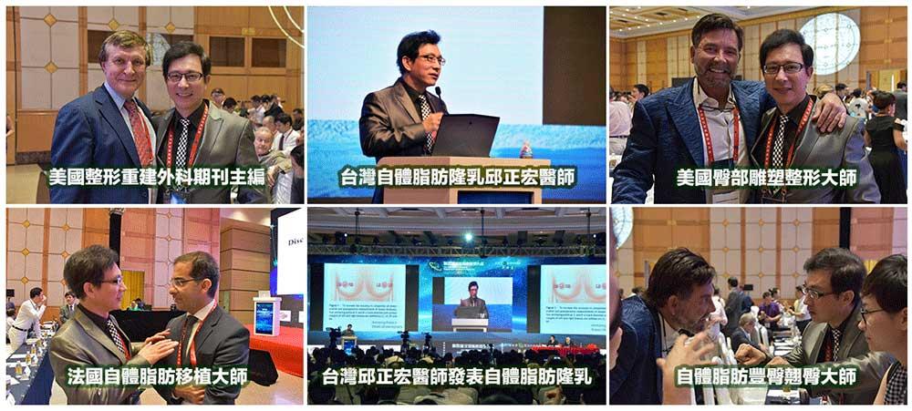 瘦腰專家邱正宏經常發表演說與國際大師交流