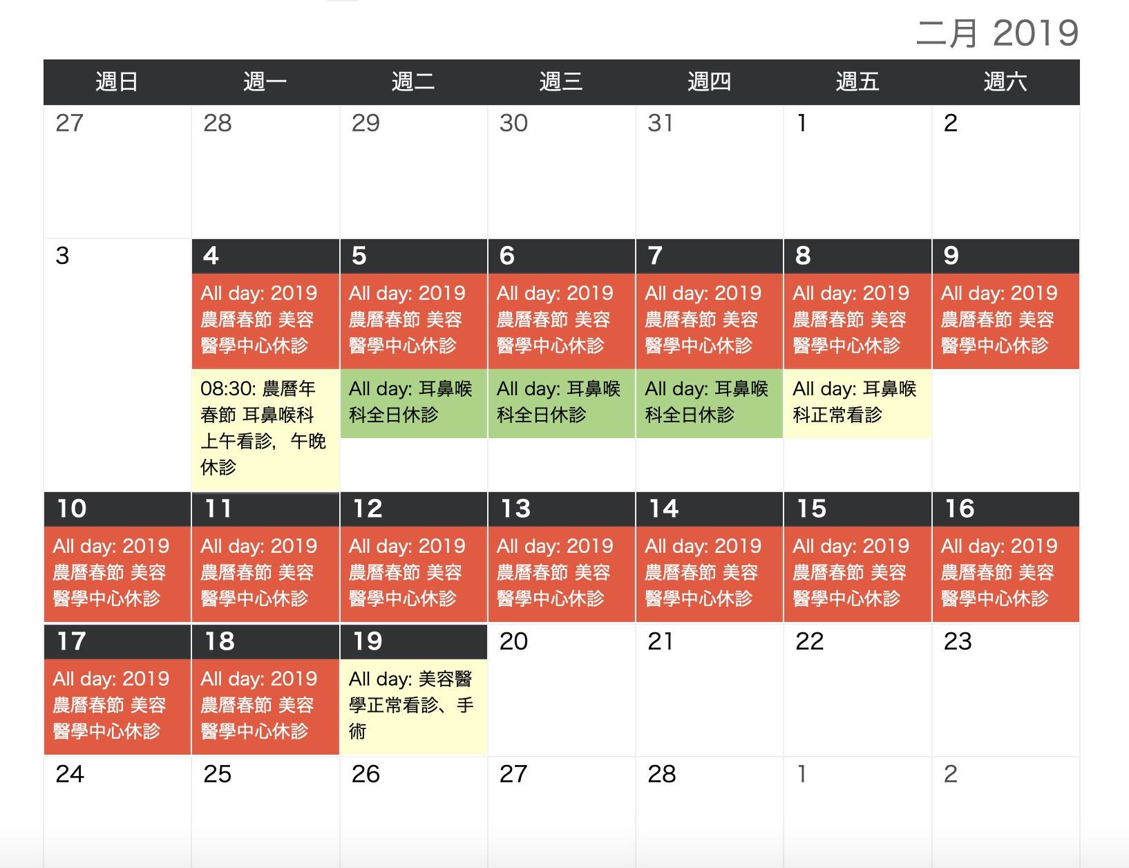 2019景升診所農曆年休假