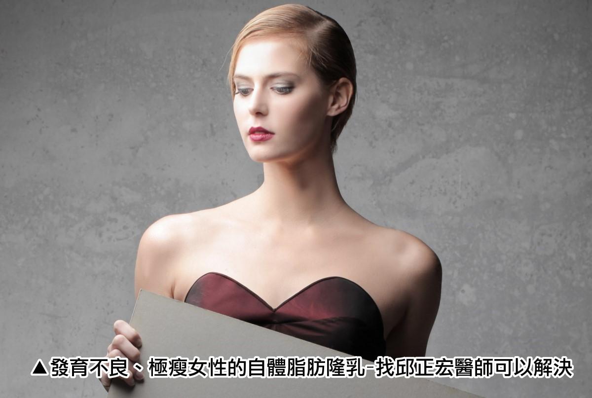 發育不良、極瘦女性的自體脂肪隆乳-找邱正宏醫師可以解決