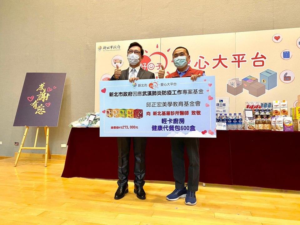 財團法人台北市邱正宏美學教育基金會共捐出600盒、4200包營養代餐