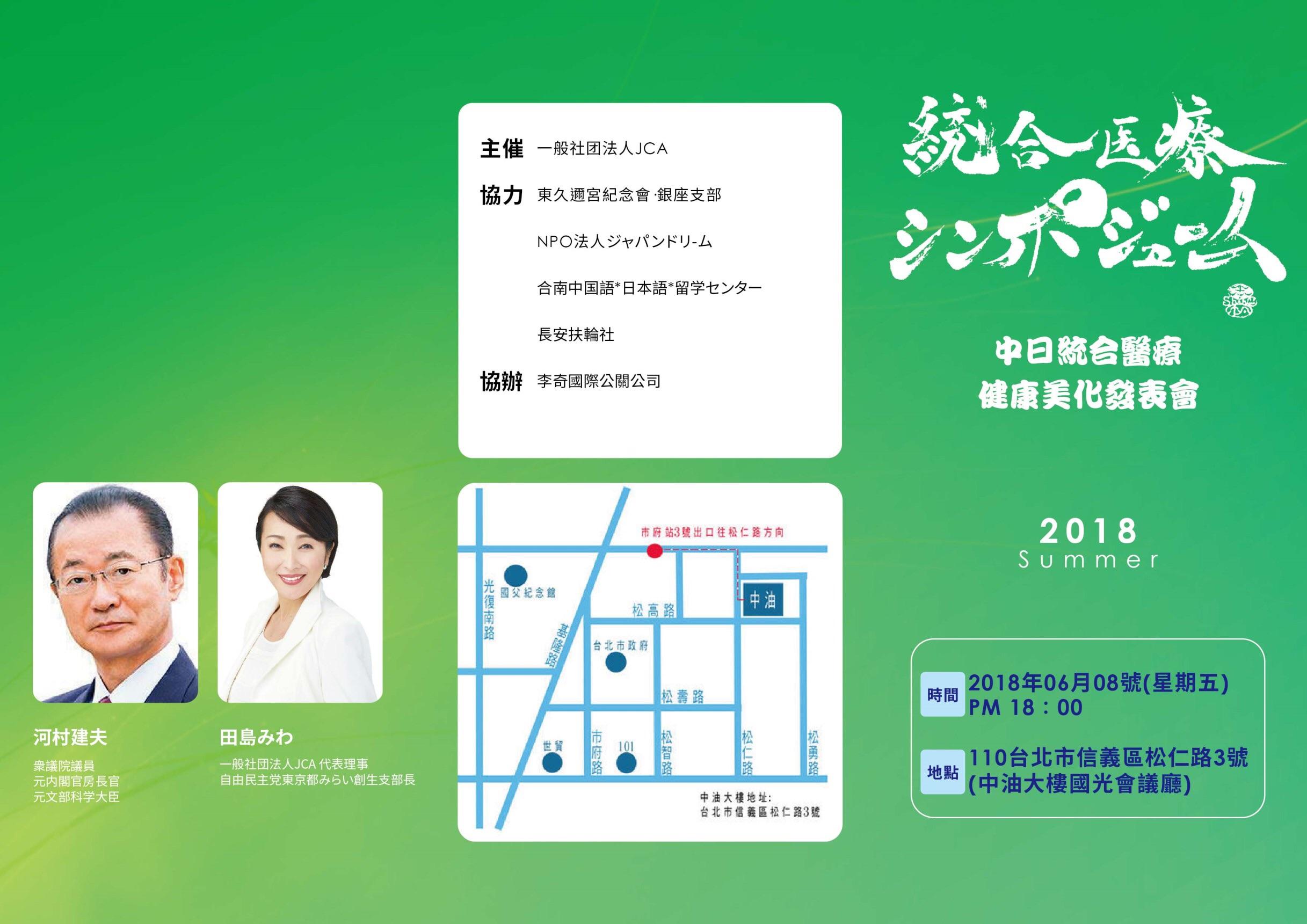 主辦方是日本JCA社團法人