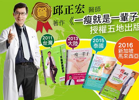 「一瘦一輩子」新加坡、馬來西亞版本上市
