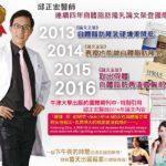 邱正宏醫師自體脂肪隆乳論文榮獲美國、英國及國際性的美容整形外科醫學期刊刊登
