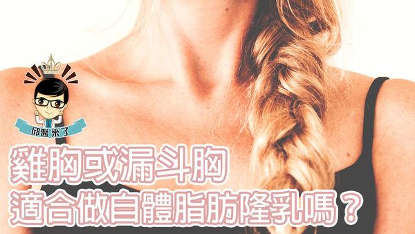 胸骨形狀異常的女性,自體脂肪隆乳的難度更高