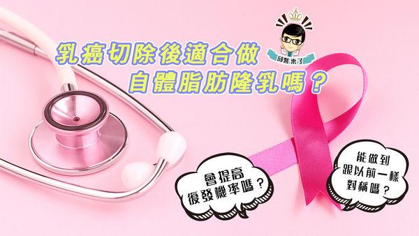 乳癌切除後也可以用自體脂肪隆乳重建,可見自體隆乳不會增加乳癌的風險