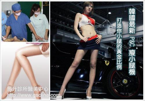瘦小腿治療採用衛生署通過的儀器,消融肥大的肌肉達到縮小的效果