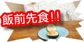 減肥方法:飯前先食減肥法