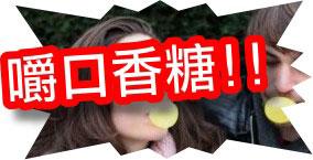 減肥方法:嚼口香榶能止飢餓