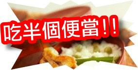 減肥方法:外食族用半個便當來減肥