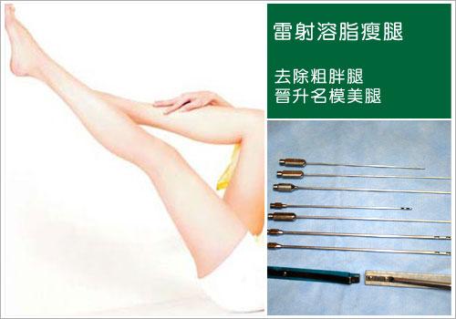 脂肪型瘦小腿 脂肪-雷射溶脂去除粗胖大腿小腿