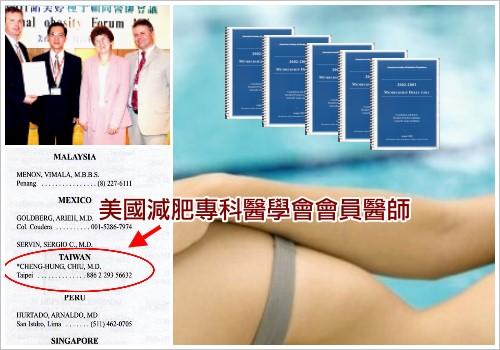美國減肥專科醫學會華人醫師