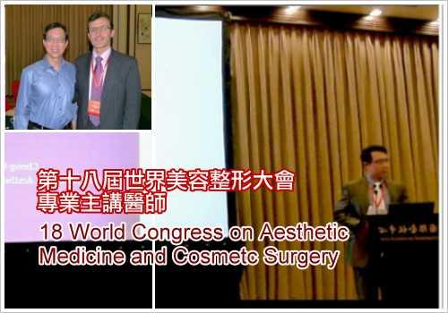 常在國際性醫學會議中發表抽脂和醫學美容外科相關演說