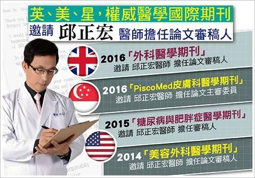 美國、英國、新加坡權威醫學期刊邀請邱醫師擔任抽脂論文審稿人及主審委員