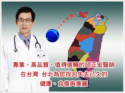 瘦小腿醫師邱正宏