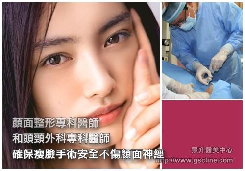 瘦臉選擇經驗技術良好的醫師才能降低手術風險