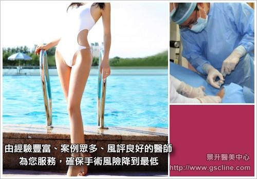 瘦手臂手術成功的機率