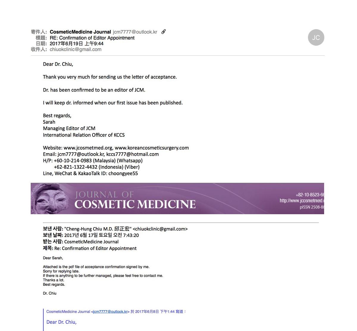 韓國美容外科醫學會「美容醫學期刊」邀請函原文