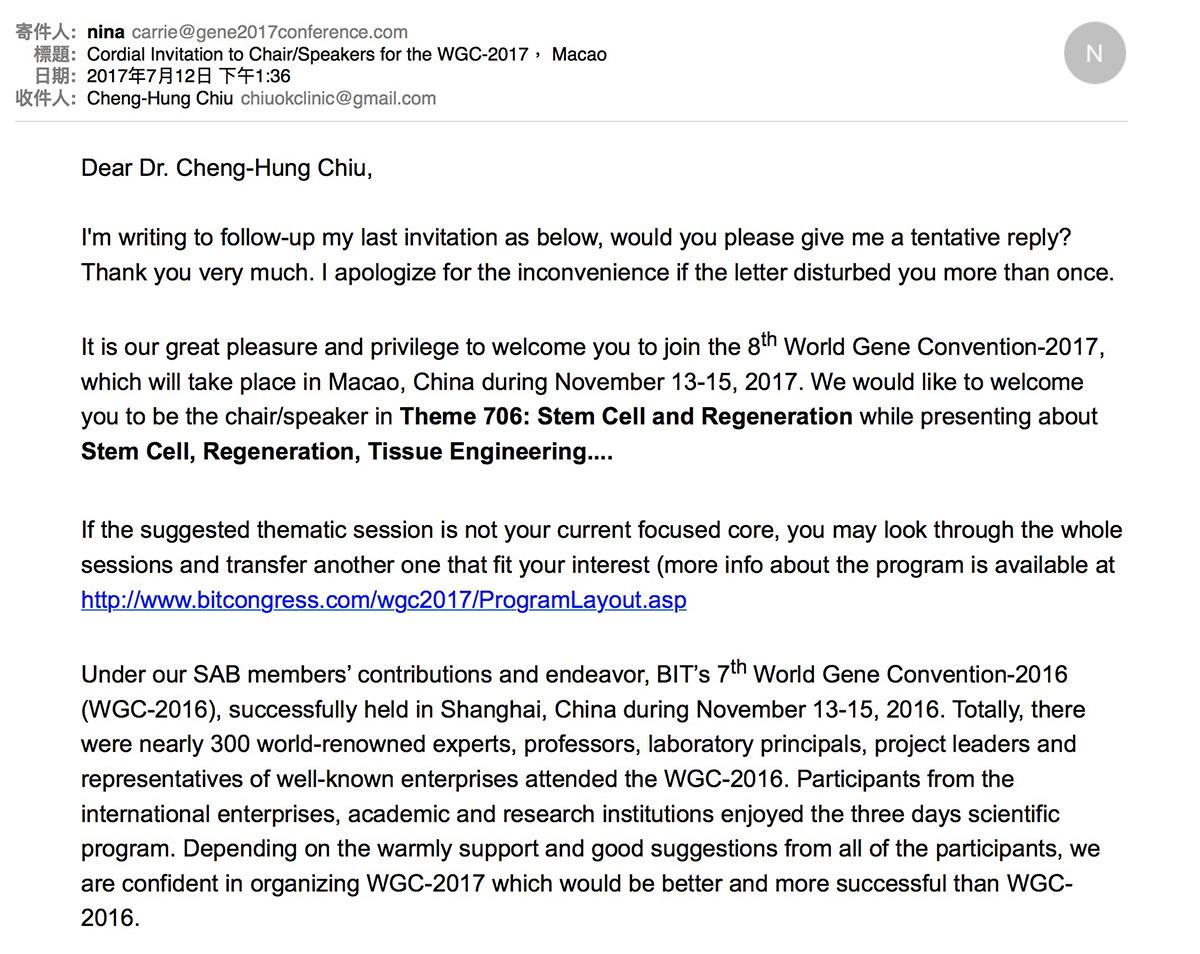 澳門「2017年第8屆世界基因會議」邀請擔任座長/主講人來函
