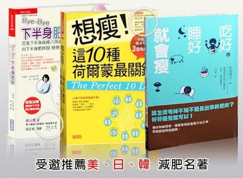 瘦小腿-受邀推薦美國、日本、韓國減肥暢銷書的台灣醫美瘦小腿專家